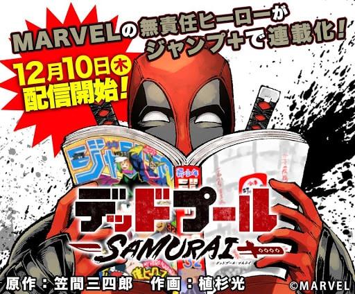 Deadpool Samurai fait de grandes révélations
