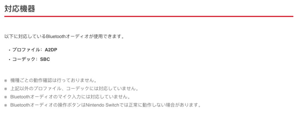 Image 2 : Nintendo Switch : 2/3 des écouteurs Bluetooth ne font pas l'affaire